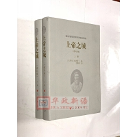 正版 上帝之城 第2版 人民出版社