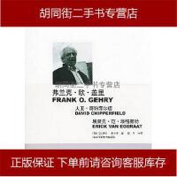 【二手旧书8成新】弗兰克・欧・盖里 大卫・奇珀菲尔德 埃里克・范・埃格莱特 C3设计 河南 9787534930676