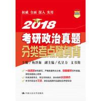 考研政治真题分类考点随身背 9787300246697 杨泽海