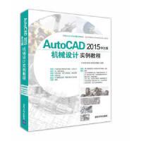 [正版二手旧书9成新]AutoCAD 2015中文版机械设计实例教程,CAD/CAM/CAE技术联盟,清华大学出版社
