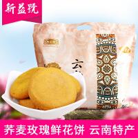 【10个礼袋装】新益号鲜花饼 荞麦玫瑰饼 云南特产 糕点零食