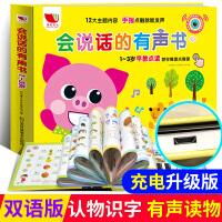 会说话的有声书 充电版 1-3岁早教读物 宝宝书籍0-2周岁幼儿触摸点读认知 声音挂图 学说话语言翻翻发声儿童看图识物