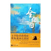 金缕曲 段爱松 江苏凤凰文艺出版社  新华书店正版图书