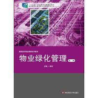 物业绿化管理(第2版)