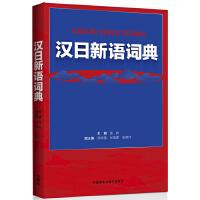 汉日新语词典