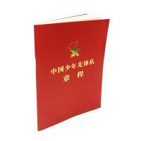 中国少年先锋队章程(新版)