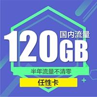 北京电信任性卡 电信4G上网套餐 全国漫游120G累计半年卡
