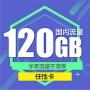 北京电信任性卡 电信4G上网套餐120G(100G北京本地+20G全国漫游)累计半年卡
