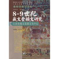 8~9世纪藏文发愿文研究:以敦煌藏文发愿文为中心(货号:A2) 9787105084333 民族出版社 黄维忠
