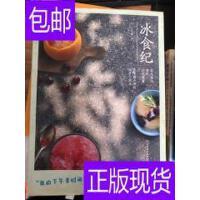 [二手旧书9成新]冰食纪:台式冰品遇见法式果酱,蓝带甜点师的纯?