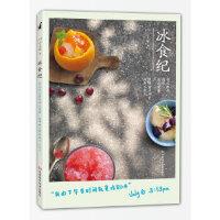 冰食纪:台式冰品遇见法式果酱,蓝带甜点师的纯手工冰点