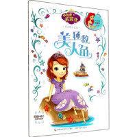小公主苏菲亚纯美绘本系列――拯救美人鱼