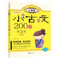 小学生小古文200课. 第3册