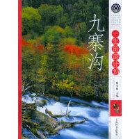 九寨沟――一生旅游计划