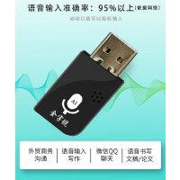 金字�AI语音助手USB电脑语音说话打字输 入 智能翻译