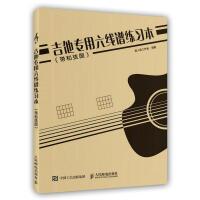 吉他专用六线谱练习本(带和弦图) 大音符版本 吉他乐理小常识讲解书籍 六线谱书写练习教材 吉他初学者专用指导用书