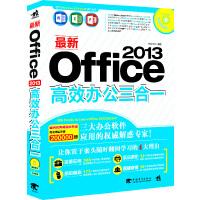Office2013高效办公三合一(1DVD)(电脑办公者的首选!国内破万册畅销品牌图书 Office 高效办公三合一