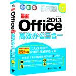 Office2013高效办公三合一(1DVD)(电脑办公者的首选!国内破万册畅销品牌图书 Office 高效办公三合一升级版!真正看得懂,用得着。上市立即热销,迅速加印10次!)(中青雄狮出品)