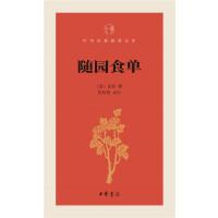 随园食单--中华经典指掌文库