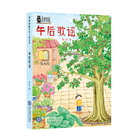 午后歌谣・荆棘奶酪儿童文学系列丛书・现教社联手当代儿童文学著名作家亲情打造