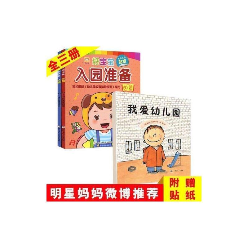【孙俪推荐】我爱幼儿园绘本全套3册入园准备早教书宝宝入园准备书籍