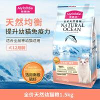 麦富迪猫咪主粮天然磷虾1.5kg幼猫猫粮全价天然猫粮英短蓝猫猫粮