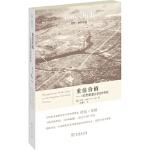 [二手旧书9成新] 重估价值:反思被遗忘的20世纪 [美] 托尼・朱特(Tony Judt),林骥华 97871000