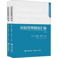 医院管理制度汇编(全2册) 研究出版社
