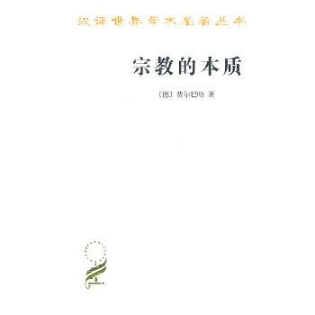 宗教的本质(pdf+txt+epub+azw3+mobi电子书在线阅读下载)