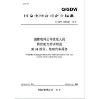 Q/GDW13372.31国家电网公司技能人员岗位能力培训规范 第31部分 电动汽车服务