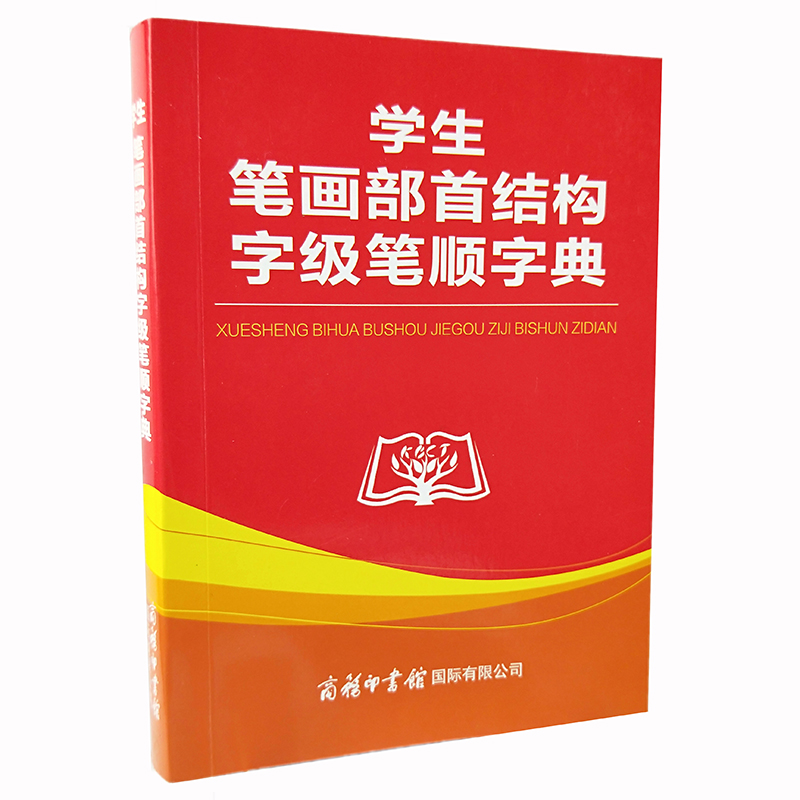 学生笔画部首结构字级笔顺字典 平装双色版 小学生工具书 商务印书馆国际有限公司出版
