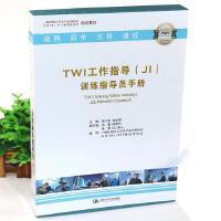 TWI工作指导(JI)训练指导员手册 一般社团法人日本产业训练协会指定教材 中国人民大学出版社 97873002517