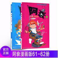 正版现货 阿衰62集+61集漫画 共2册 猫小乐/著 卡通动漫爆笑校园故事书