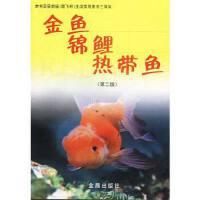 金鱼、锦鲤、热带鱼(第二版)