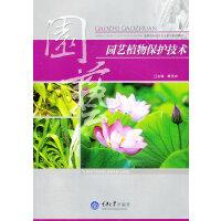 园艺植物保护技术
