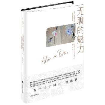 无聊的魅力(pdf+txt+epub+azw3+mobi电子书在线阅读下载)