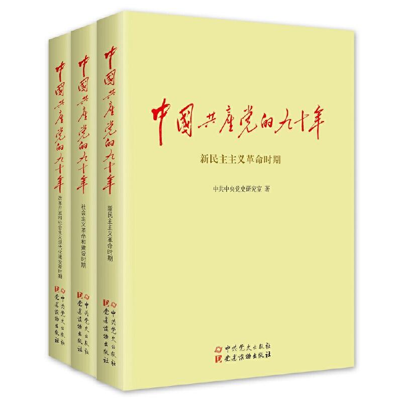 中国共产党的九十年(上中下)团购电话4001066666转6 获得2016中国好书奖