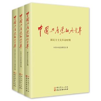 中国共产党的九十年(pdf+txt+epub+azw3+mobi电子书在线阅读下载)