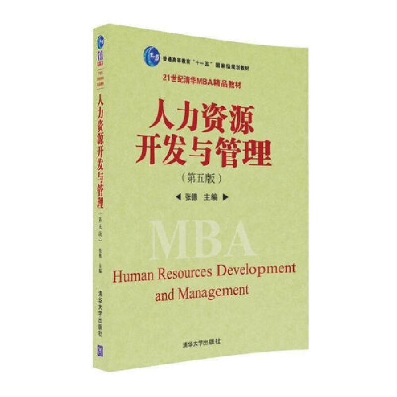 人力资源开发与管理(第五版)