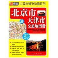 北京市及天津市交通地图册(2017版)(升级版)