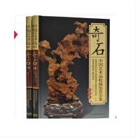 中国艺术品收藏鉴赏全集 奇石 典藏版 16开2卷