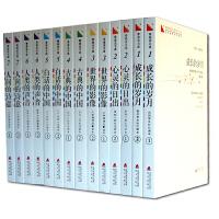 青春读书课(全七卷十四册)(内含《成长的岁月》《心灵的日出世界的影像》《世界的影像》《古典的中国》《白话的中国》《人类的