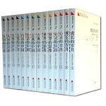 青春读书课(全七卷十四册)(内含《成长的岁月》《心灵的日出世界的影像》《世界的影像》《古典的中国》《白话的中国》《人类