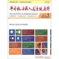 单片机与嵌入式系统应用2013(月刊) 二期