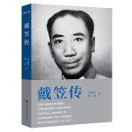 """戴笠传(中国近代史上的神秘人物,中国情报工作之父,国民党""""特工之王""""的传奇一生)"""