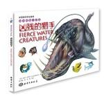 海洋怪物小百科---凶残的猎手