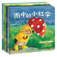 暖房子经典绘本系列全套6册 第二辑友爱篇 雨中的小红伞简装 幼儿读物睡前童话故事书亲子阅读 幼儿园0-2-3-4-5-