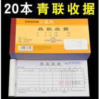 青联收款收据 二联三联纸财务手写票据单据本凭证单两联无碳用品
