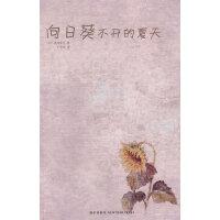 """向日葵不开的夏天(""""这本小说了不起"""") 9787802256576 (日)道尾秀介,于彤彤 新星出版社"""