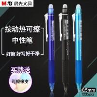晨光文具H3201按动可擦笔 学生可擦水笔 热可擦笔 可擦性水笔 中性笔可擦笔 按动水笔可换笔芯 匹配替芯7701